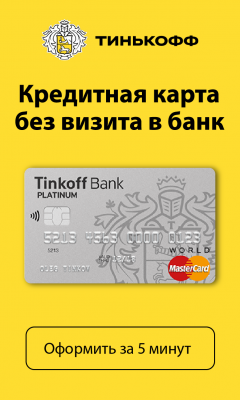 Кредитная карта Tinkoff Bank