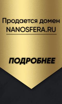 Продается домен NANOSFERA.RU