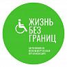 Паспорт доступности для инвалидов и МГН с согласованием Краснодар