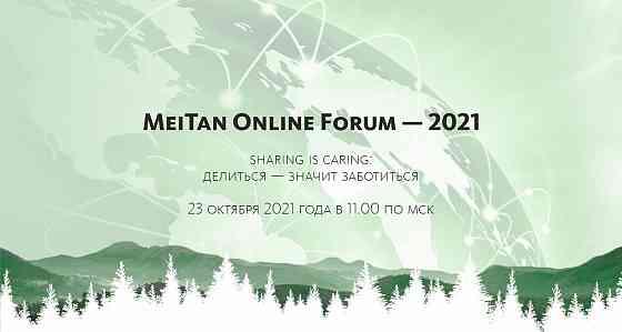 Компания МейТан презентует новый план вознаграждений на онлайн-форуме