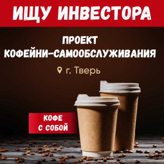 Кофейни самообслуживания кофе с собой