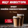 Кофейни самообслуживания кофе с собой объявление из г.Тверь