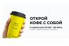 Франшиза Кофейни Coffee Moose Москва