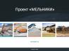 Продажа МестоРождения (Песок) Крым
