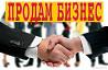 Продажа вашего бизнеса на выгодных условиях Москва