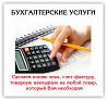 Бухгалтер оказывает весь спектр услуг бизнесу Новосибирск