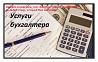 Компания оказывает бухгалтерские услуги Новосибирск