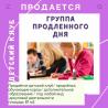 Детский клуб Краснодар