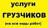 Услуги грузчиков в Ангарске Ангарск
