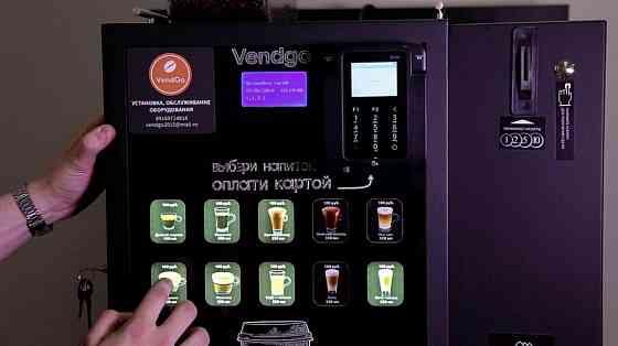 Готовый, прибыльный и перспективный бизнес на кофе! Заработок в первый день с минимальными вложениям Москва
