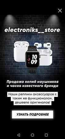 Продажа реплик наушников и часов известного бренда доставка из г.Королев