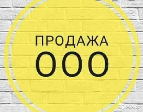 Продажа бизнеса СРОЧНАЯ Челябинск
