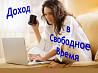 Требуются сотрудницы онлайн Новосибирск