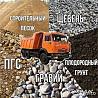 Доставка пгс, гравий, щебень, песок, пгс в Ангарске Ангарск