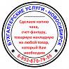Копия чека, товарную накладную, кассовые чеки объявление из г.Новосибирск