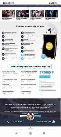 Готовый бизнес (работа на различных корпоративах, или обозначить свою точку Москва
