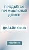 Продам премиум домен Москва