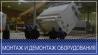 Демонтаж, такелаж, перевозка промышленного оборудования Москва