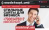 Разработка Сайтов объявление из г.Москва