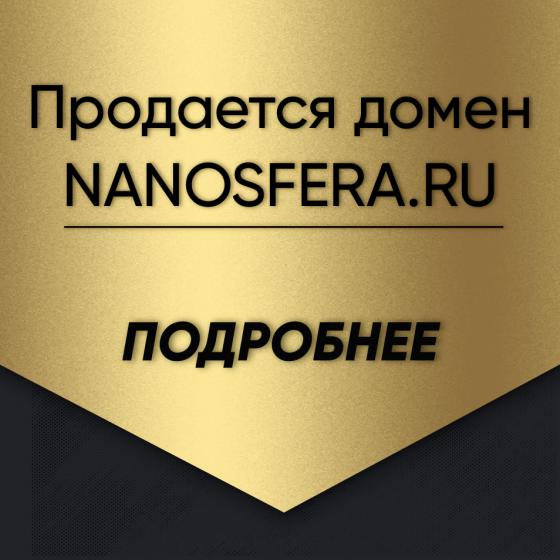 Продажа домена NANOSFERA.RU