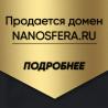 Продажа домена NANOSFERA.RU объявление из г.Москва