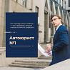 требуется инвестор для развития бизнеса в сфере юридических услуг Ростов-на-Дону