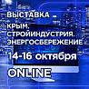 """Онлайн-выставка """"Крым. Стройиндустрия. Энергосбережение"""", 14-16 октября Симферополь"""