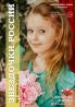 Детский фотоконкурс + глянцевый журнал объявление из г.Казань