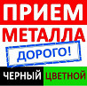 Прием металлолома. Демонтаж и вывоз металла. объявление из г.Москва